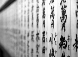 Wstronę Japonii – język japoński wokresie bunmei kaika (część 9)